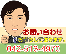 たちかわ共同司法書士・行政書士事務所へお問い合わせ電話番号:042-513-4970