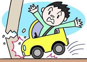 たちかわ共同司法書士行政書士事務所の交通事故