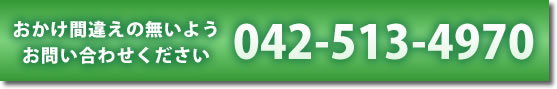 042-513-4970